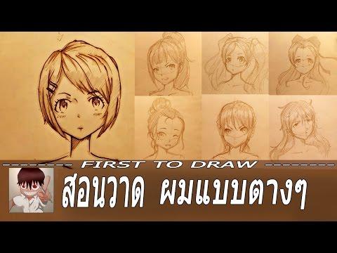 สอนวาดรูปผม/จุดวางผม/ผมแบบต่างๆ FIRST TO DRAW EP:7