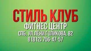 Фитнес СТИЛЬ КЛУБ.