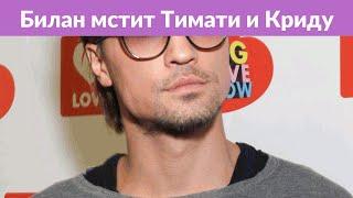 «Клюкина - тайное оружие»: Дима Билан готовит продуманную месть «петушарам» Тимати и Егору Криду