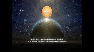 Уход на профилактику канала СТС - Миг ТВ Ноябрьск. 17.10.2018