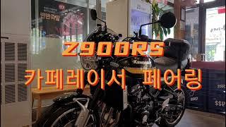 Kawasaki Z900RS 카페레이서 페어링 쉴드 장…
