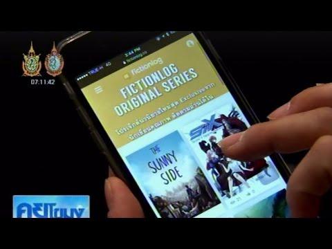 สีสันเศรษฐกิจ : เว็บไซต์เขียน-ขาย-ซื้อ-อ่าน นวนิยายออนไลน์ | สำนักข่าวไทย อสมท