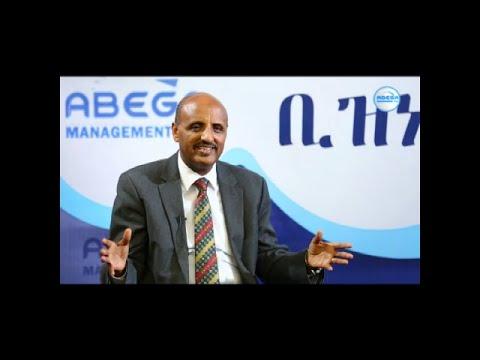 Nuro ena Business ኑሮ እና ቢዝነስ  Tewolde Gebremariam (CEO) Ethiopian Airlines
