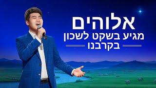 Messianic song | 'אלוהים מגיע בשקט לשכון בקרבנו' (solo hymn)