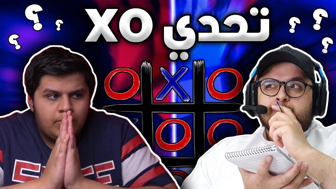 تحدي - XO - ضد اخوي حسن - اسئلة صعبة 😭🔥!!!