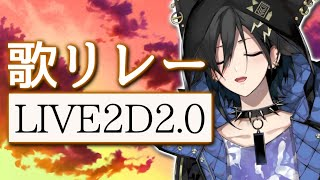Live2D 2.0! 歌リレーでお披露目【奏手イヅル】