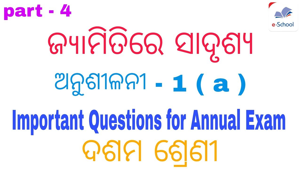 Class 10th geometry odia medium || ଅନୁଶୀଳନୀ - 1 ( a ) || Important  questions || by E SCHOOL
