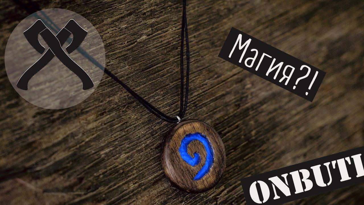 Как сделать медальон из игры HearthStone из дерева светящегося в темноте! Мастерская Лихой топор.