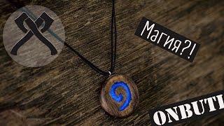Как сделать медальон из игры HearthStone из дерева светящегося в темноте! Мастерская Лихой топор.(, 2016-07-20T16:00:05.000Z)