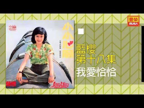 藍櫻 - 我愛恰恰 [Original Music Audio]