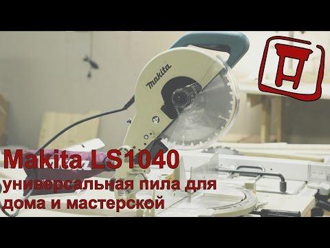 Makita ls1040 - универсальная пила для дома и мастерской