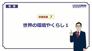 【中学 地理】 世界の環境1 寒帯や冷帯など (13分)