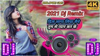 New hindi Dj songs 2021🎶Dil Laga Liya Dj Remix🎶Bhojpuri Gms
