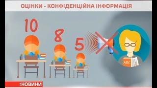 Нові правила запровадили для учнів 1-4 класів