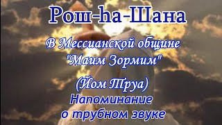 2020.09.17_Рош-а-шана