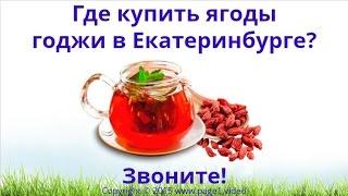 Ягоды годжи купить Екатеринбург