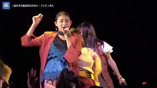 2017年9月10日日曜日に横浜 Bay Hallで行われた、「アンジュルム ライブ...