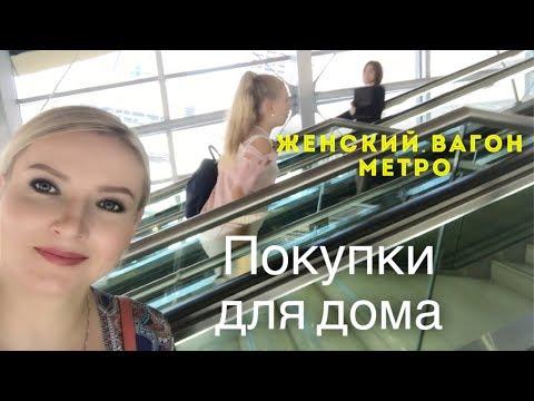Женский вагон метро//Шоппинг с Ахмедушкой//Завтрак с Машулей