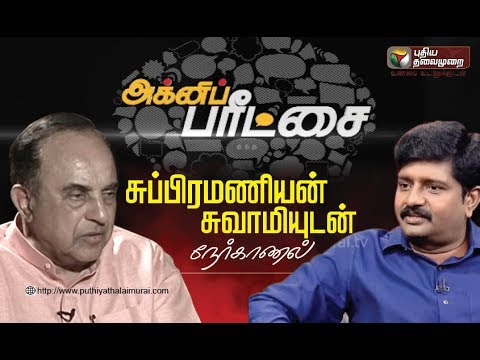 Agni Paritchai: சுப்பிரமணியன் சுவாமியுடன் நேர்காணல் | 08/07/2017