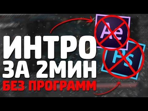 Как создать интро для канала youtube