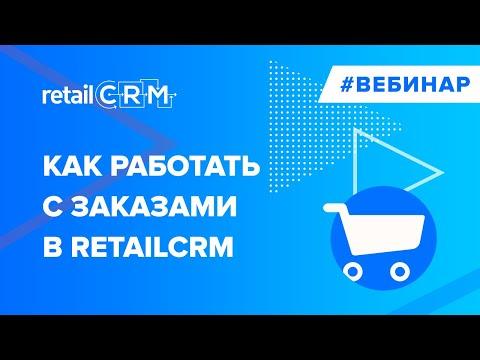 Вебинар: Как работать с заказами в RetailCRM