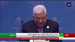 الدول الإسلامية تقر الاعتراف بالقدس الشرقية عاصمة لدولة فلسطين - (13-12-2017)