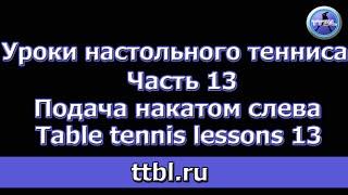 Уроки настольного тенниса Часть 13 Подача накатом слева Table tennis lessons 13
