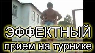 Видео приколы (Эффектный прием на турнике)(Комментируй, оценивай, подписывайся если понравилось) Есть ВКонтакте, тогда загляни в группу http://vk.com/super_youtu..., 2013-05-09T06:05:41.000Z)