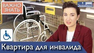 Удобная квартира и мебель для инвалида колясочника. Советы от дизайнера интерьера Катерина Санина