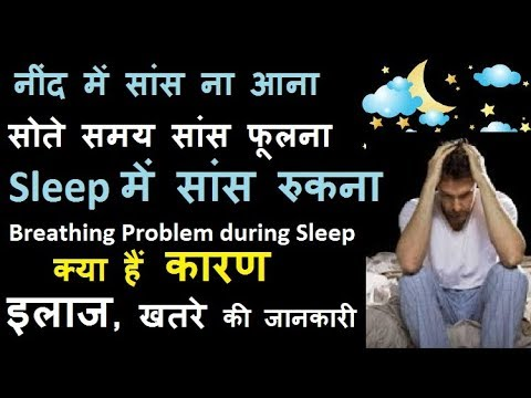सोते समय नींद में सांस ना आना, सांस फूलना की परेशानी या सांस का रुकना क्या है कारण, बीमारी, इलाज