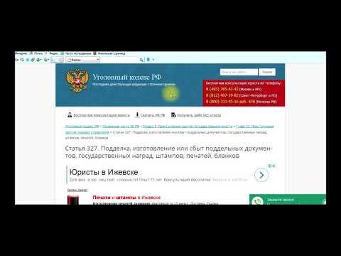 Смотрите как Суды РФ совершают преступления по ст 327, 305 УК РФ
