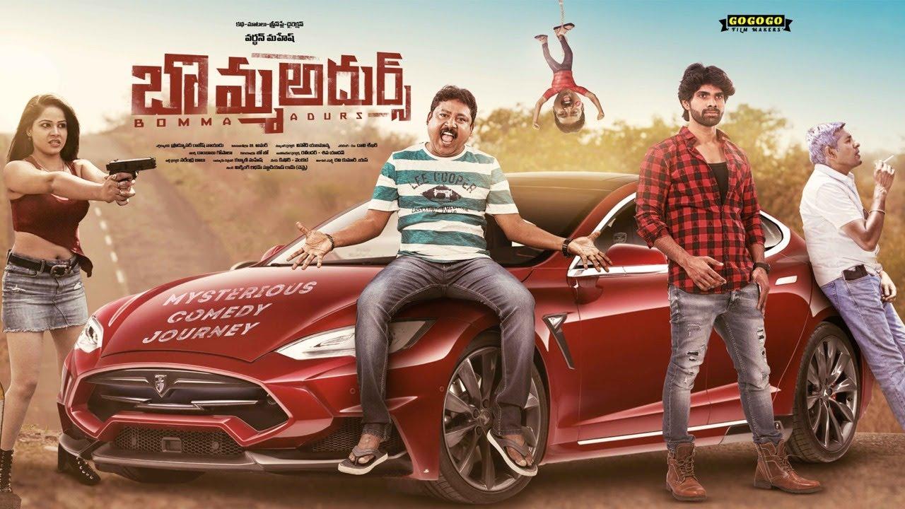 Bomma Adhurs Movie Motion Poster | Prabhas Sreenu, Anand, Zaara Khan, Sanjay Reddy | Vardhan Mahesh