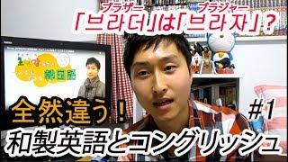 【ぷち韓国語講座:全然違う!和製英語とコングリッシュ #1】チョナンカン先生と一人でもできる韓国語