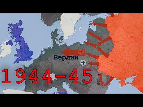 Великая Отечественная, 1944-45 гг. на карте