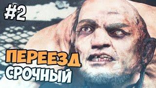 Mad Max прохождение на русском - Срочный переезд - Часть 2
