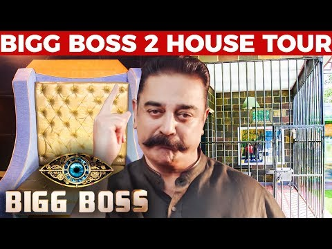 FIRST ON NET: Bigg Boss 2 House Full Tour Video! | Kamal Haasan