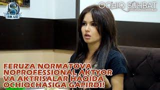 Скачать Feruza Normatova Noprofessional Aktyor Va Aktrisalar Haqida Ochiqchasiga Gapirdi