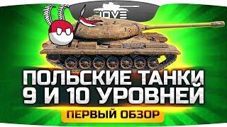 СССР БОЛЬШЕ НЕ ИМБА? ● Новые Польские Тяжи 9 и 10 Уровня ● Обзор