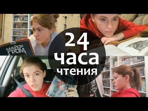 МАРАФОН 24 ЧАСА ЧТЕНИЯ| что бы ты ни делал - БЕРИ С СОБОЙ КНИГУ!
