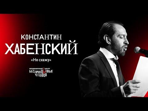 "Константин Хабенский читает рассказ Александра Цыпкина ""Не скажу"""
