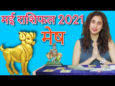 मेष राशि मई 2021 राशिफल L Mesh Rashi May 2021 Rashifal I Aries Horoscope Astrology