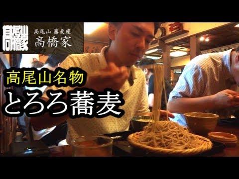 【そば②】高尾山の超人気店「高橋家」にて名物「とろろ蕎麦」を食す! Japanese buckwheat noodles [けつがバター醤油]【IKKO'S FILMS】
