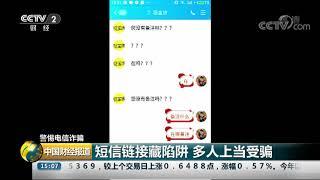 [中国财经报道]警惕电信诈骗 短信链接藏陷阱 多人上当受骗| CCTV财经