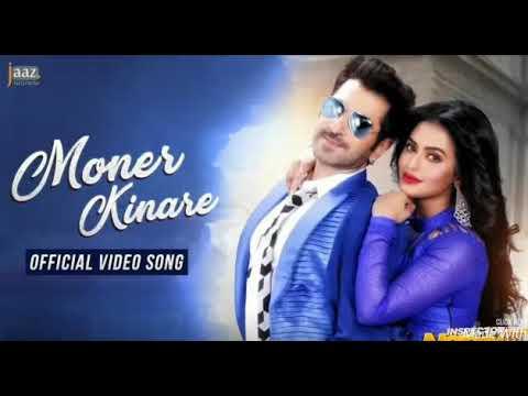 Moner Kinare Video Song | Inspector Notty...