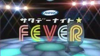 ANIMAX CM・Station ID・番宣集③ (2008~2009年頃)