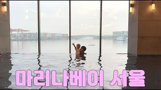 [호텔 구석구석] 호텔 마리나베이 서울; 아라마리나의 …
