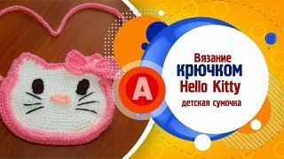 Вязание крючком  сумочка детская Hello Kitty Часть 1 Crochet handbag baby Hello Kitty