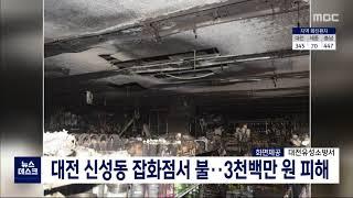대전 신성동 잡화점서 불.. 3천 백만 원 피해/대전M…