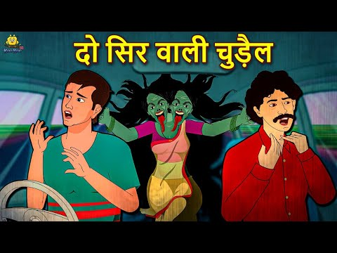 दो सिर वाली चुड़ैल - Hindi Horror Story | Chudail Ki Kahaniya | Stories In Hindi | Hindi Stories