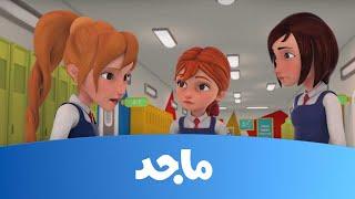 مدرسة البنات - شبح الصورة ج2 ـ قناة ماجد- Majid Kids TV